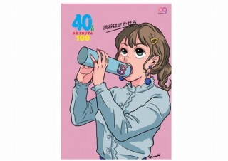 SHIBUYA109、40周年を記念した進化を象徴するビジュアル「渋谷はまかせろ」発表