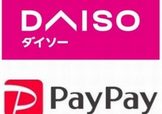 100円ショップのダイソー、5月27日から順次「PayPay」でのスマホ決済に対応へ