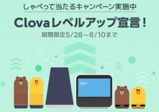 LINEのAIアシスタント「Clova」、対象コマンドを話しかけて賞品が当たるキャンペーン開催