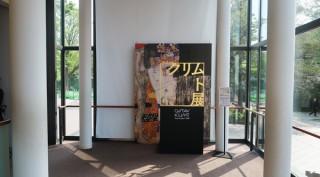官能の画家・クリムトの全貌を見る二つの美術展、その特徴と見どころ