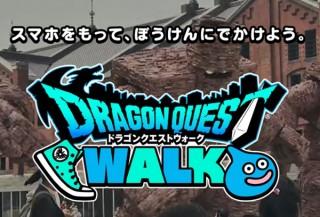 街にスライムやドラキー!? ポケGO的な位置情報ゲーム「ドラゴンクエストウォーク」発表
