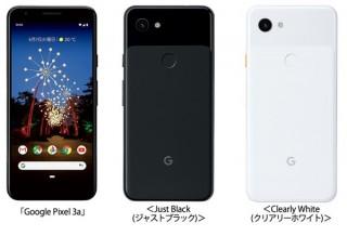 ドコモ、Googleのミッドレンジスマホ「Pixel 3a」の発売日が6月7日に決定と発表