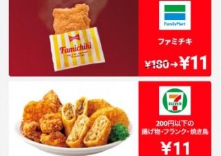 メルペイで最大90%以上オフ! ファミチキ11円やからあげクン16円など、コンビニクーポン配布