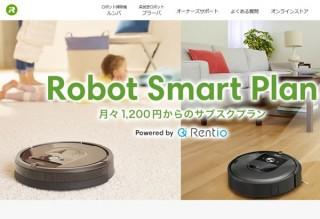 ルンバを月額1200円~で家にお迎えできるサブスクリプション「Robot Smart Plan」