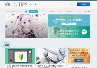 セルシス、創作ノウハウを共有できるサービス「CLIP STUDIO TIPS」をリニューアル