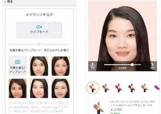 Amazon、AIを活用してメイクの仕上がりやカラーを試せる「バーチャルメイク」機能導入