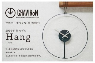 世界で最もラフな掛け時計「Hang - ハング -」