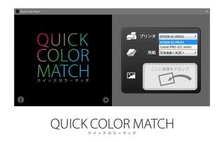 EIZOの写真プリント色合わせソフトがバージョンアップして7種の伊勢和紙に対応