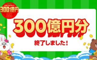 LINE Payの300億円キャンペーン、送付額が300億円を突破しキャンペーンを終了