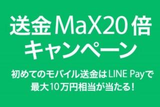 LINE Payで送金くじ復活、最高10万円相当が当たる「送金MaX20倍キャンペーン」