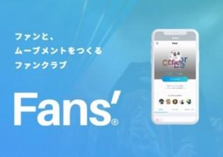 Twitterをファンクラブにして、クリエイターとファンでムーブメントを生み出す「Fans'」