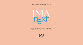 アマナが毎月1つのテーマを掲げるオンライン写真コンテスト「IMA next」を開始