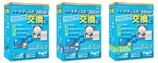 HDD/SSD丸ごとコピーソフト「HD革命/CopyDrive」最新版が発売