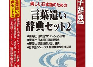 ロゴヴィスタ、Win/Mac用の電子辞典「美しい日本語のための 言葉遣い辞典セット2」を発売