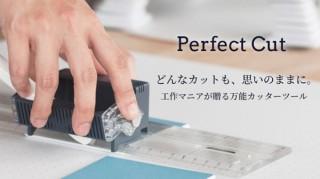 ライフィン、万能マルチカッターツールPerfect Cutの先行予約販売を開始