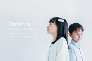 音を感じるためにヘアピンのように髪の毛に装着するデバイス「Ontenna」の展覧会が開催