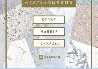 背景に敷くだけで高級感が生まれる!「LUXURY  石テクスチャの背景素材集」発売