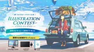 EIZOが「旅」をテーマにしたイラストコンテストを開催。賞品は理想のお絵描き豪華3点セット!