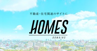 「お名前.com」、不動産・住宅関連サイトに最適な新ドメイン「.homes」の登録受付を開始