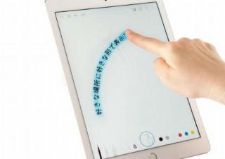 ディスプレイを指でなぞると、その軌跡にしゃべった言葉が表示される「しゃべり描きアプリ」