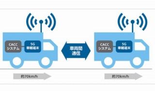 ソフトバンク、5Gを使い高速道路で走行しながらトラックの車間距離自動制御に成功