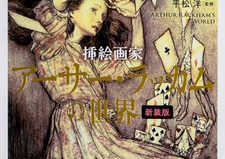 『不思議の国のアリス』など数々の挿絵を手がけた巨匠、アーサー・ラッカムの講座が開催