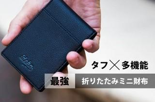 マルタス、ナイフでも傷がつきにくいタフなミニ財布Idekaを発売