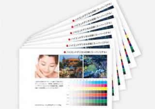 印刷の通販グラフィックが小部数商品をハイブリッド化!任意での印刷方法の指定が可能に
