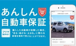 メルカリ、自動車カテゴリで「メルカリあんしん自動車保証」と「車検証2次元コード出品」導入