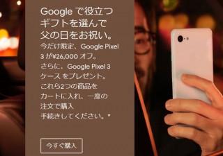 GoogleのフラッグシップスマホPixel 3、父の日セールで26,000円オフの69,000円~に