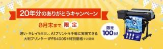 キヤノンMJが大判インクジェットプリンタの「20年分のありがとうキャンペーン」を実施中