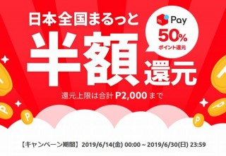 メルペイ、驚異の最大70%還元が受けられる「日本全国まるっと半額還元!キャンペーン」を開始