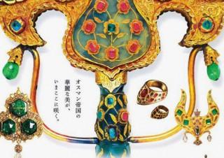トルコの多様な芸術や文化を紹介する「トルコ至宝展 チューリップの宮殿 トプカプの美」