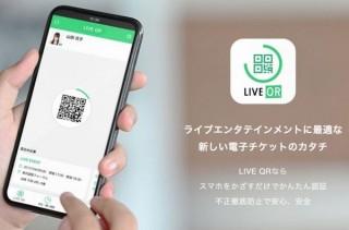 チケット不正転売禁止法の開始に合わせ、電子チケットサービスが新アプリ「LIVE QR」スタート
