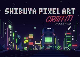 シブヤピクセルアートコンテスト2019の表彰展示「SHIBUYA PIXEL ART Graffiti」