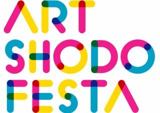 現代アートとしての書道作品を集めたグループ展「ART SHODO FESTA 2019」