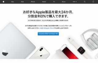 Appleで3万円以上の買い物をすると、分割払いが金利0円になるキャンペーンが8月30日まで
