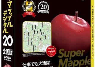 昭文社、インストール型のパソコン用地図ソフト「スーパーマップル・デジタル 20」を発売