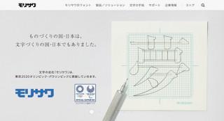 モリサワが多彩な出力サンプルなどを展示する「MORISAWA FAIR 2019」を東京本社で開催