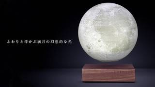 DISCOVER、宙に浮かぶ月のように幻想的な浮遊式月型ランプLevimoonを発売