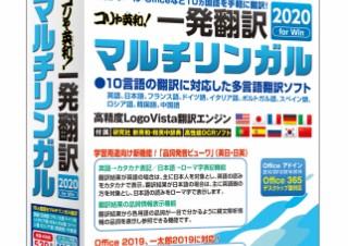 ロゴヴィスタ、10カ国語対応した「コリャ英和!一発翻訳 2020 for Win マルチリンガル」を発売
