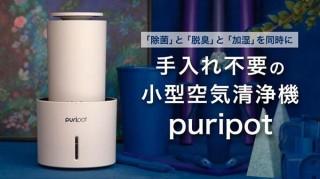 HRJ、ブルーライトの除菌と脱臭でフィルターを不要にした超軽量小型空気清浄機を発売