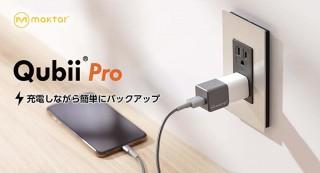 フォーカルポイント、iPhone充電中にバックアップをとるQubii Pro発売
