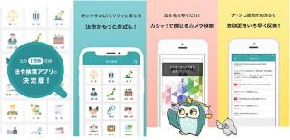 第一法規、無料で法令を検索できるiPhoneアプリ「みんなの法令」をリリース