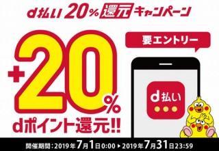 d払いも20%還元を開始、最大27%還元やネット支払いOKなど独自色も強いキャンペーン