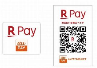 「au PAY」、「楽天ペイ(アプリ決済)」の対象加盟店で共通QR読み込みによる利用可能に