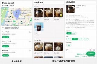 スタバアプリ、事前の注文決済でレジに並ばずお店で商品を受け取れる「Mobile Order & Pay」開始