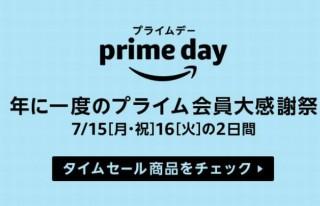 Amazonで年イチの格安セール!「プライムデー」を7月15日~16日の2日間開催