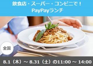 PayPayの毎月開催企画「ワクワクペイペイ」、8月は11~14時にコンビニ等で最大20%還元