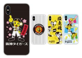 iQLabo、阪神タイガース承認のオリジナルiPhoneケースを発売